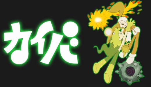 「カイバ」のアニメを見れる動画配信サイトは?全話無料でお試し視聴する方法!(第1話~12話<最終回>まで)