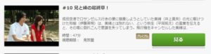 ファースト・キス第10話