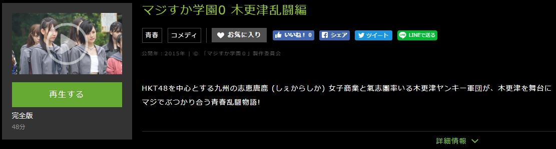 マジすか学園0 木更津乱闘編あらずじ