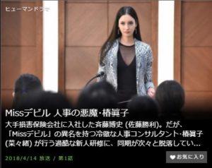 Missデビル 人事の悪魔・椿眞子第1話