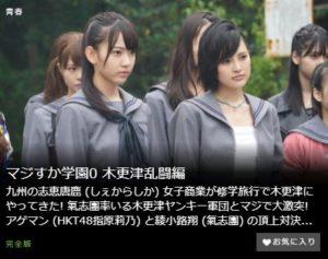 マジすか学園0 木更津乱闘編第1話