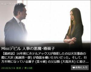 Missデビル 人事の悪魔・椿眞子第10話