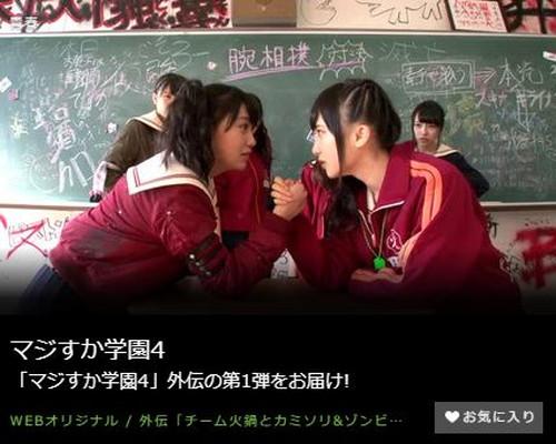 マジすか学園4第11話