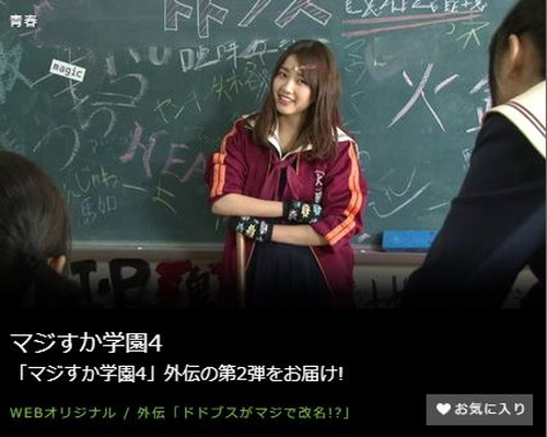 マジすか学園4第12話