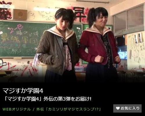 マジすか学園4第13話