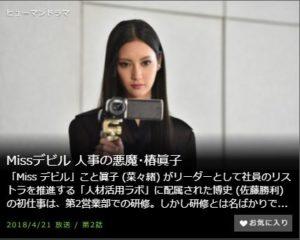 Missデビル 人事の悪魔・椿眞子第2話