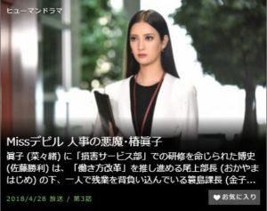 Missデビル 人事の悪魔・椿眞子第3話