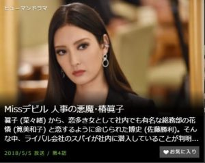 Missデビル 人事の悪魔・椿眞子第4話