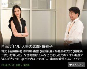 Missデビル 人事の悪魔・椿眞子第5話