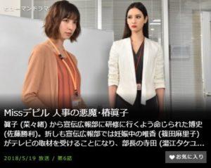 Missデビル 人事の悪魔・椿眞子第6話