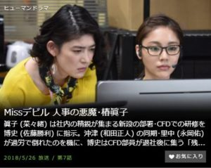 Missデビル 人事の悪魔・椿眞子第7話