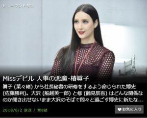 Missデビル 人事の悪魔・椿眞子第8話