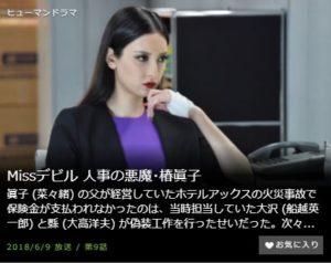 Missデビル 人事の悪魔・椿眞子第9話
