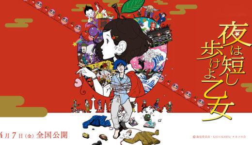 「夜は短し歩けよ乙女」の映画を無料でフル視聴できる動画配信サイトはコレ!