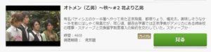 オトメン第10話