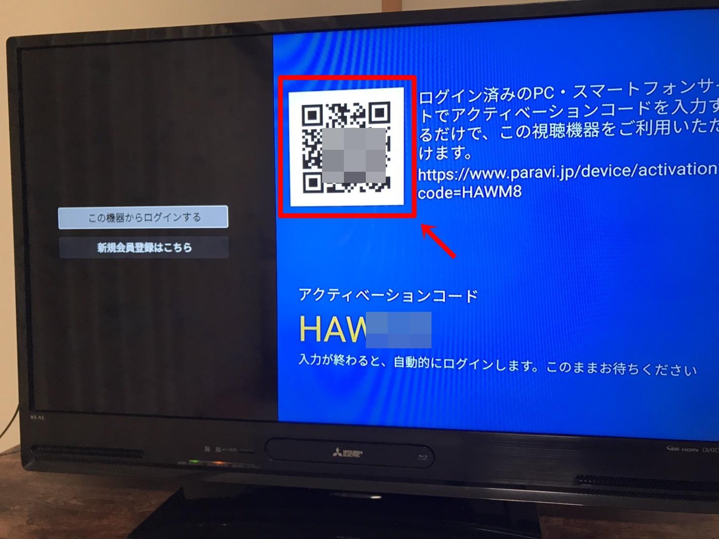 Fire TV Stickを使ってParaviをテレビで見る方法
