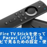 FireTVStickを使ってParaviをテレビで見る方法