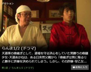 らんま1/2 (ドラマ)第1話
