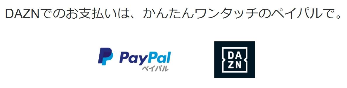 paypalがDAZNに対応