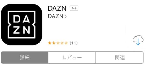 DAZN アプリ