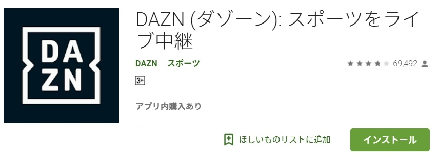 DAZNアプリダウンロード画面