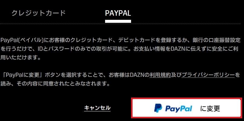 Paypalに変更するボタン