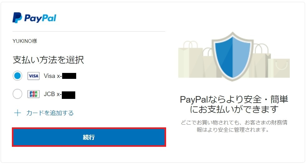 paypal画面