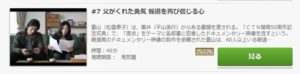 パーフェクト・リポート第7話