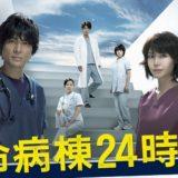 救命病棟24時(第4シリーズ)アイキャッチ