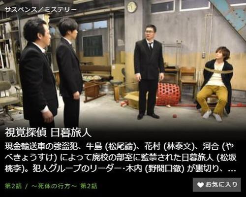 視覚探偵 日暮旅人第2話