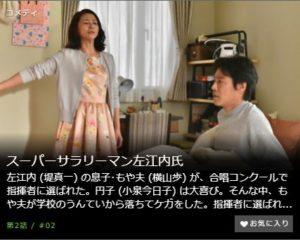 スーパーサラリーマン佐江内氏第2話