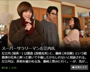 スーパーサラリーマン佐江内第5話