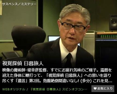 『視覚探偵 日暮旅人』スピンオフコンテンツ【遺言】part 2