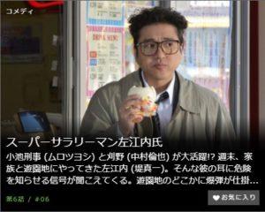 スーパーサラリーマン佐江内第6話