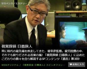 『視覚探偵 日暮旅人』スピンオフコンテンツ【遺言】part 3