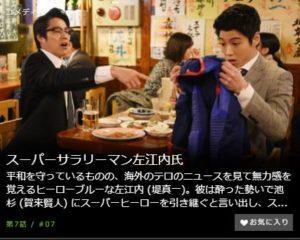 スーパーサラリーマン佐江内第7話