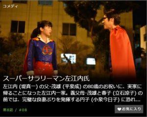 スーパーサラリーマン佐江内第8話