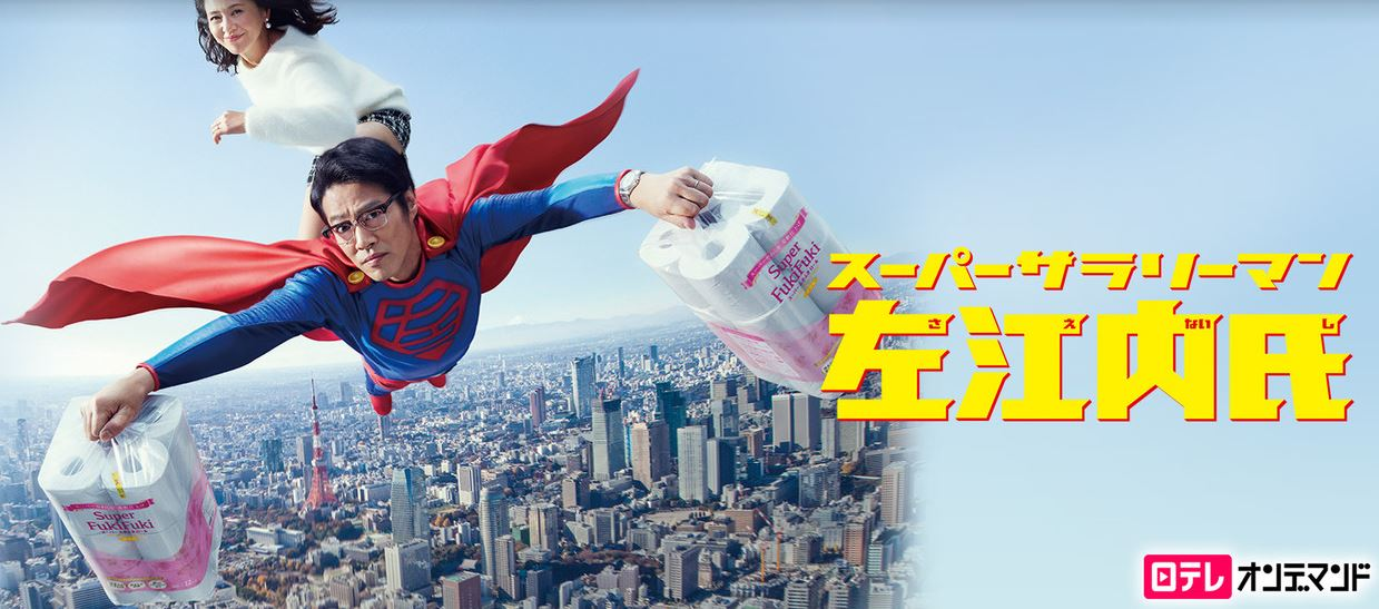 スーパーサラリーマン左江内氏アイキャッチ画像