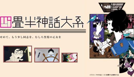 「四畳半神話大系」のアニメを見れる動画配信サイトは?全話無料でお試し視聴する方法!(第1話~11話<最終回>まで)