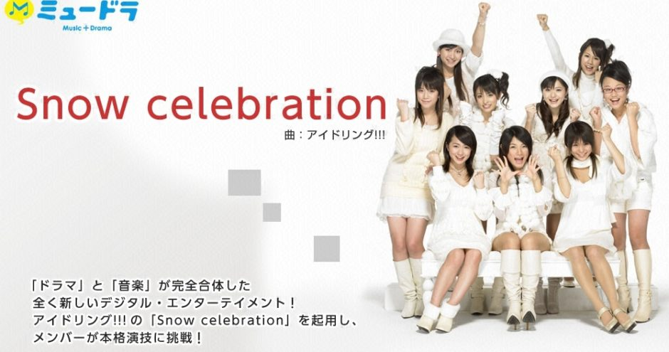 ミュードラ(Snow celebration)アイキャッチ