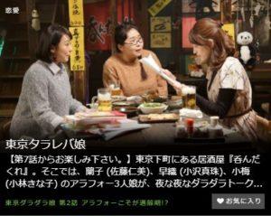 東京ダラダラ娘 第2話 アラフォーこそが適齢期!?