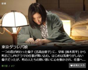 東京タラレバ娘第7話