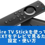 ire TV Stickを使ってU-NEXTをテレビで見る