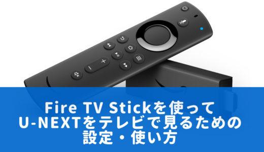【2020年最新】Fire TV Stickを使ってU-NEXTをテレビで見るための設定・使い方