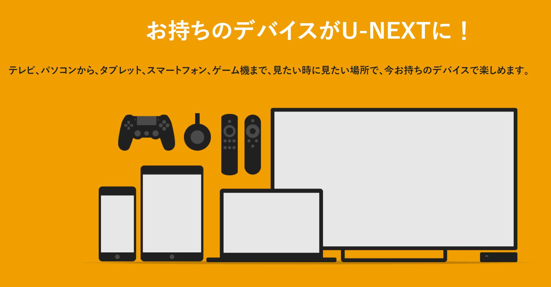 U-NEXTはマルチデバイス対応!