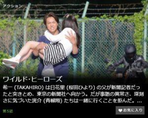 ワイルド・ヒーローズ第5話