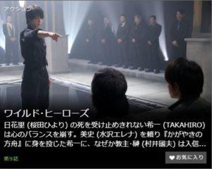 ワイルド・ヒーローズ第9話