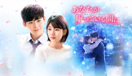 「あなたが眠っている間に」の韓国ドラマを見れる動画配信サイトは?全話無料でお試し視聴する方法!(第1話~24話<最終回>まで)