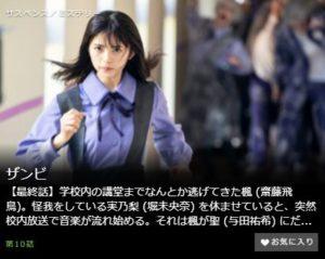 ザンビ第10話
