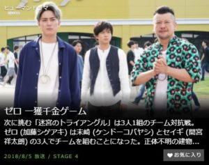 ゼロ 一獲千金ゲーム第4話